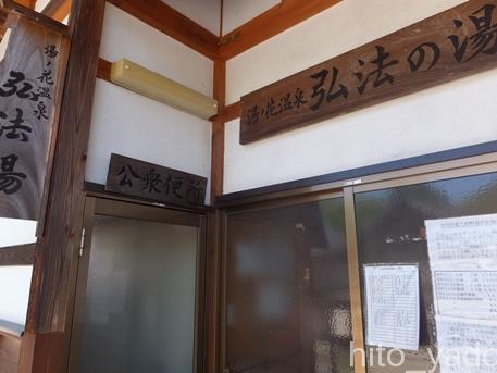 湯ノ花温泉 弘法の湯6