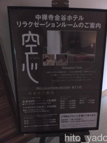 中禅寺金谷ホテル4