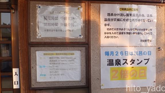 喜連川第二露天風呂6