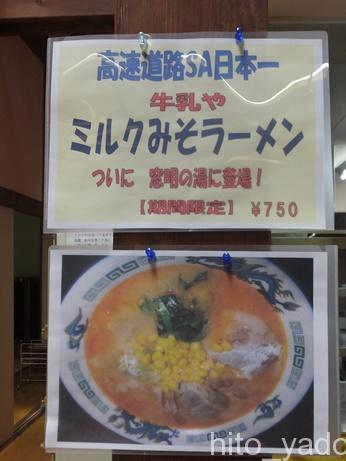 小豆温泉窓開の湯5