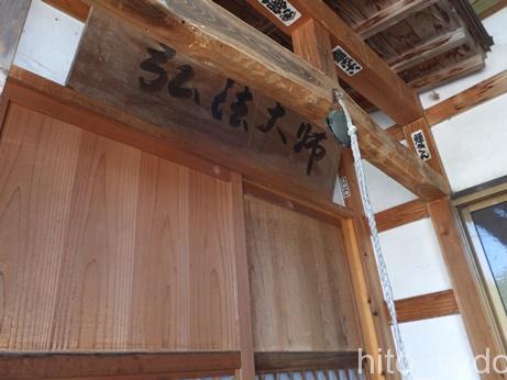 湯ノ花温泉 弘法の湯21