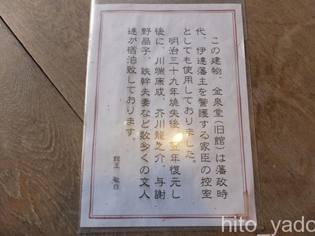 不忘閣2014-食事22