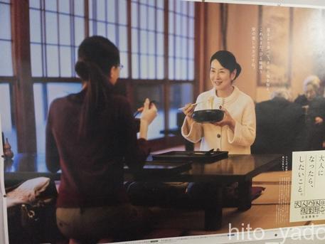 鎌先 最上屋旅館1