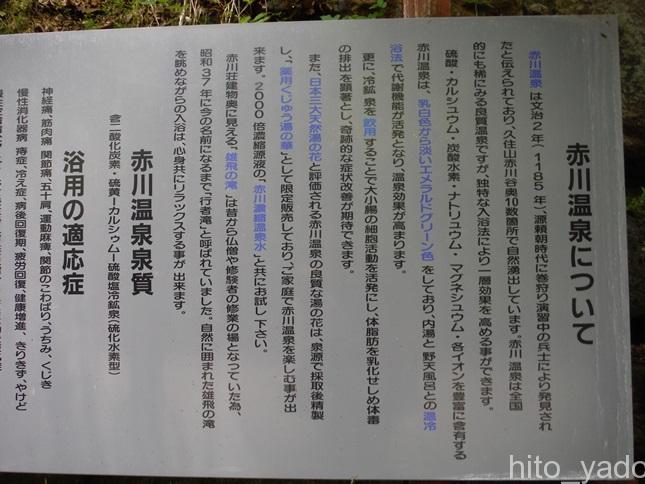 赤川温泉 赤川荘28