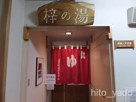 上高地温泉ホテル15