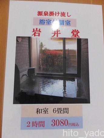 小野上温泉さちのゆ10