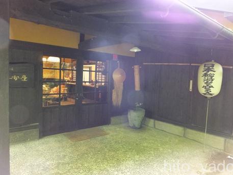 筋湯温泉 喜安屋2