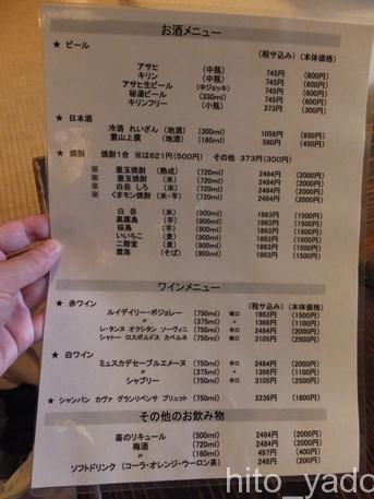 山口旅館-食事2