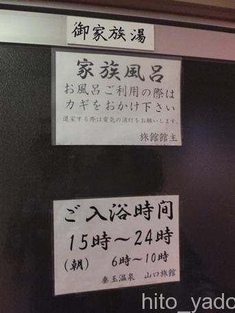 山口旅館-風呂49