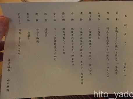 山口旅館-食事3
