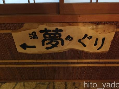 谷旅館の温泉48