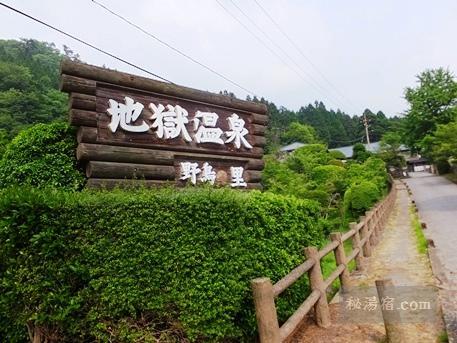 地獄温泉 清風荘 日帰り入浴 ★★★+