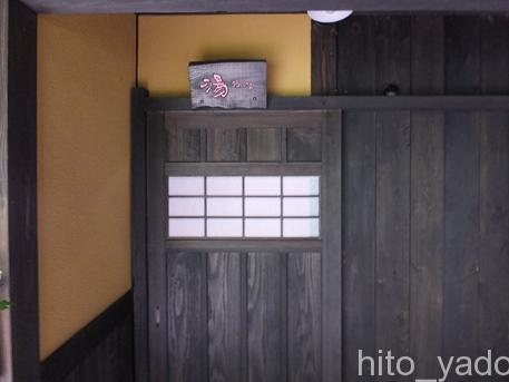 筋湯温泉 喜安屋5