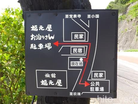 壁湯温泉 福元屋3