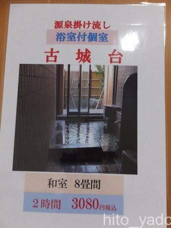 小野上温泉さちのゆ9