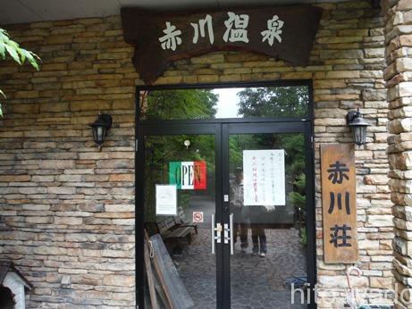赤川温泉 赤川荘2