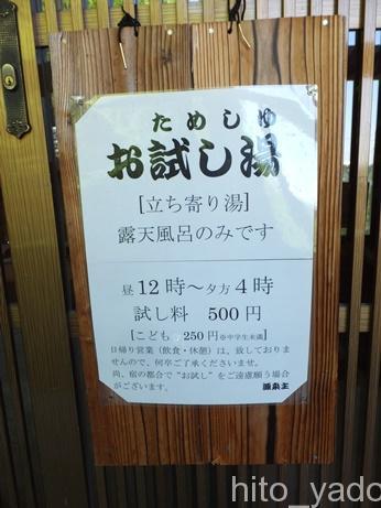 新高湯温泉 吾妻屋7