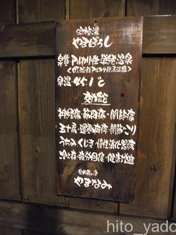 産山温泉やまなみ113