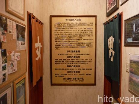 赤川温泉 赤川荘6