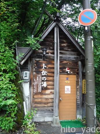 中の湯温泉旅館1