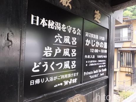 黒川温泉 新明館29