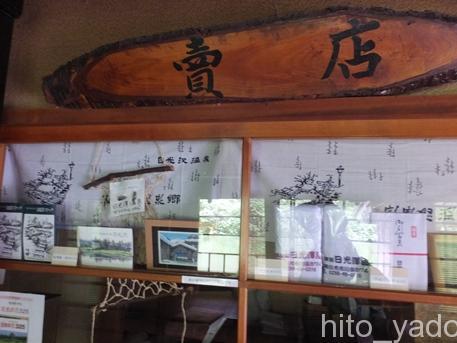 日光沢温泉33