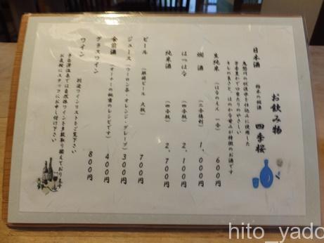 手白澤温泉の食事3