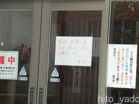 式根島 憩いの家4
