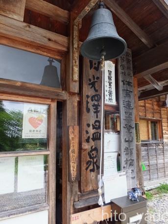 日光沢温泉32