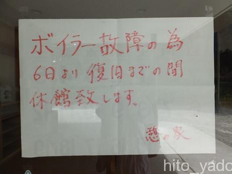 式根島 憩いの家6
