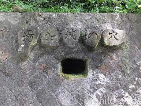 地鉈温泉33
