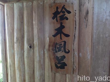川俣一柳閣38