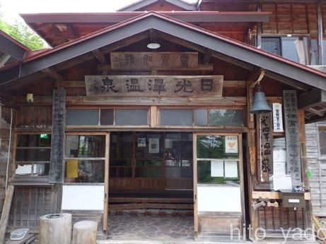 日光沢温泉30
