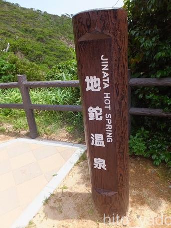 地鉈温泉4