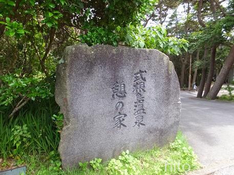 式根島 憩いの家1