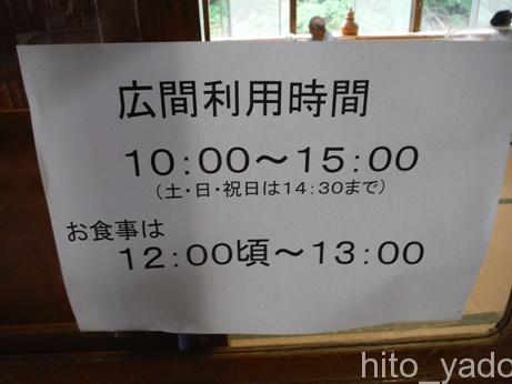 松川温泉 松楓荘35