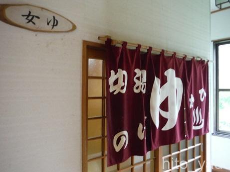 日景温泉17