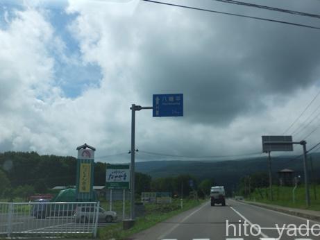 松川温泉 松楓荘1