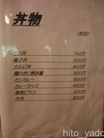 大沢温泉 山水閣59