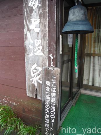 藤七温泉 彩雲荘100