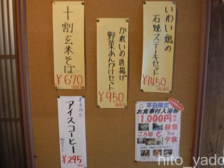 大沢温泉 山水閣38