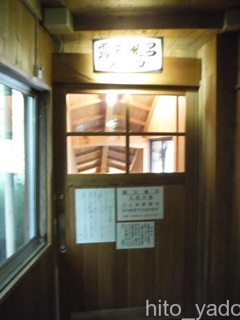 大沢温泉 山水閣44