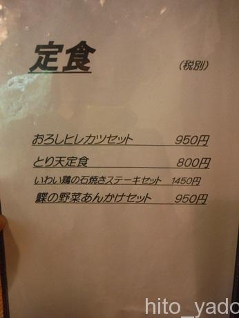 大沢温泉 山水閣58