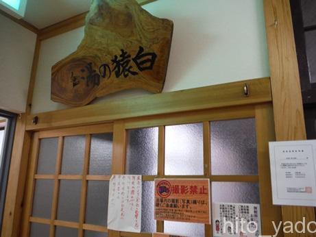 鉛温泉 藤三旅館11