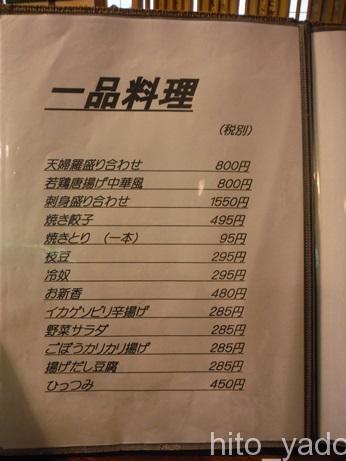 大沢温泉 山水閣62
