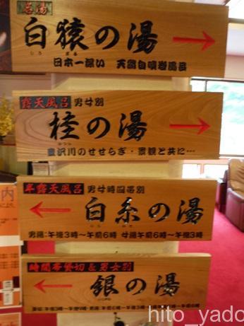 鉛温泉 藤三旅館31