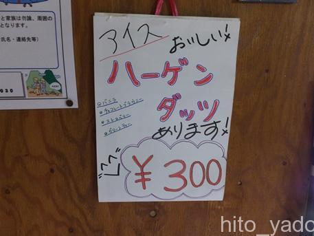 猿倉温泉9