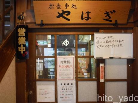 大沢温泉 山水閣40