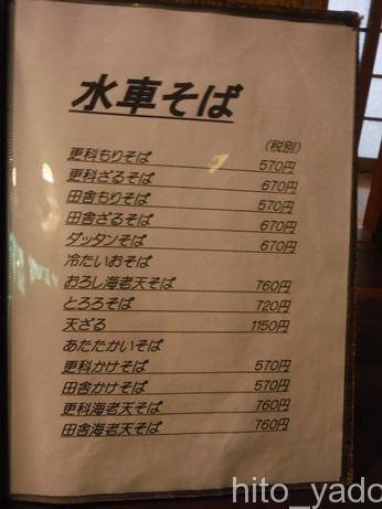大沢温泉 山水閣61