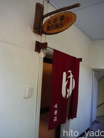 松川温泉 峡雲荘6